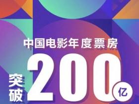 2020票房破200亿 电影《八佰》以一己之力贡献了31亿票房