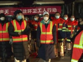 韩红携众明星扫大街和环卫工人们聚在一起