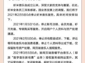 虾米音乐宣布2月5日关停 开启用户个人资料及资产处理通道