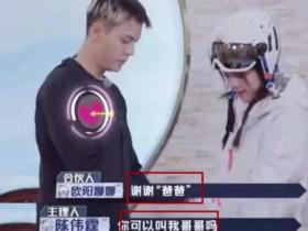 欧阳娜娜叫陈伟霆爸参加《潮流合伙人》的综艺节目