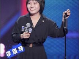 李雪琴将登春晚 春晚节目审查的表演很成功