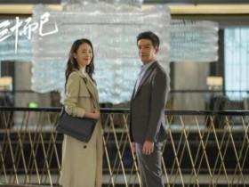 韩国将翻拍三十而已 越南和欧洲电视台也有意购买版权