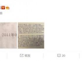 岳云鹏晒手写信庆结婚10周年