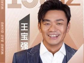 王宝强主演电影票房超150亿 第四位主演票房超过150亿男演员