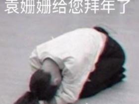 张小斐回应袁姗姗向自己道歉