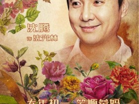 沈腾成中国影史首位200亿票房演员 电影作品票房超200亿