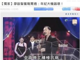 TVB老戏骨廖启智患胃癌 曾两度夺得金像奖最佳男配角