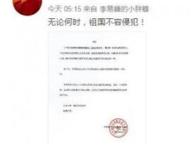 李易峰终止与BOSS雨果博斯合作