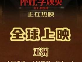 李焕英将全球上映 推广到全世界