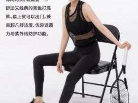 杨幂被批动作不雅 穿着打底裤坐在黑色座椅上