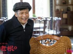 刘老根4开播 宋小宝等喜剧人的惊喜加盟