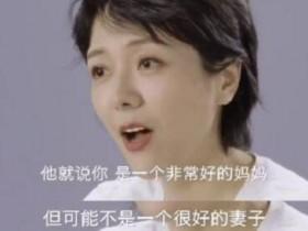 杨乐乐谈与汪涵婚姻