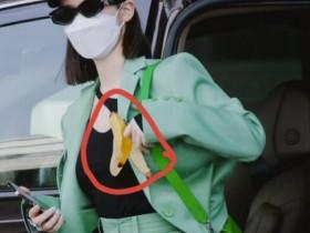 戚薇把香蕉皮挂胸口