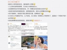 汪小菲:我老婆是第一