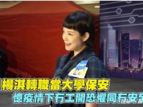 香港演员杨淇转行做保安