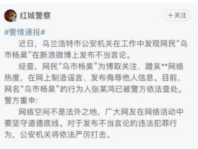 北京警方通报吴亦凡事件