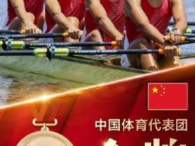 杨超越恭喜中国赛艇队夺金