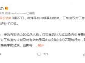 赵丽颖王一博工作室被平台约谈
