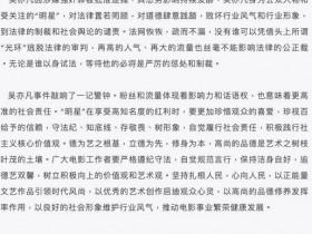 三协会就吴亦凡被批捕事件发声