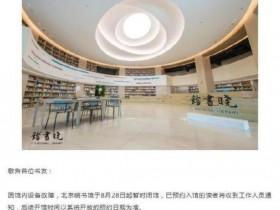 高晓松旗下北京晓书馆闭馆