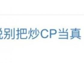 杨倩回应被炒CP 网友:人间清醒