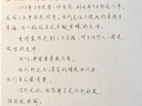 霍尊发手写信回应恋情