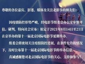 北京国际电影节延期