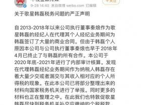 韩磊被前经纪人举报涉嫌漏税