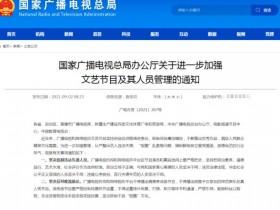 广电总局要求不得播出偶像养成节目