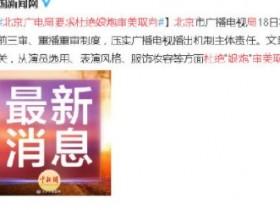 北京广电局要求杜绝娘炮审美取向
