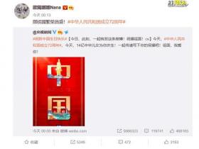 欧阳娜娜等台湾艺人发文祝福祖国