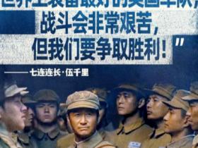 长津湖成影史国庆档票房冠军