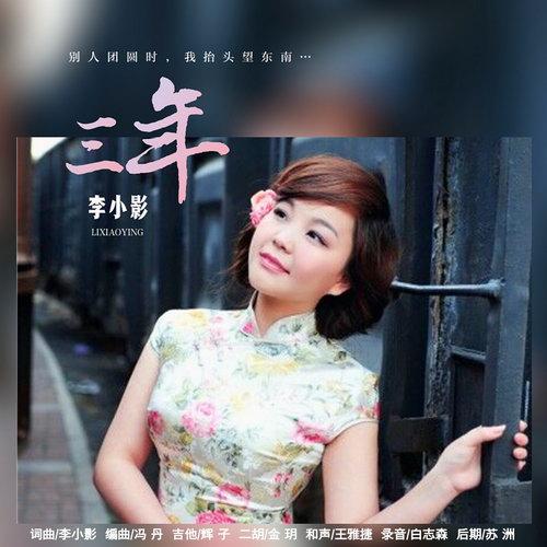 听李小影阐述一曲真实的故事《三年》清热消暑