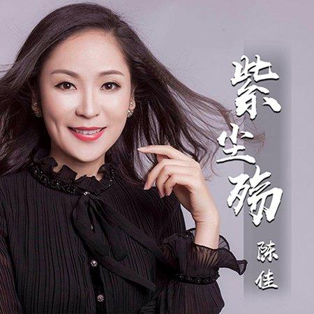 陈佳完美唱腔实力全新单曲《紫尘殇》发行
