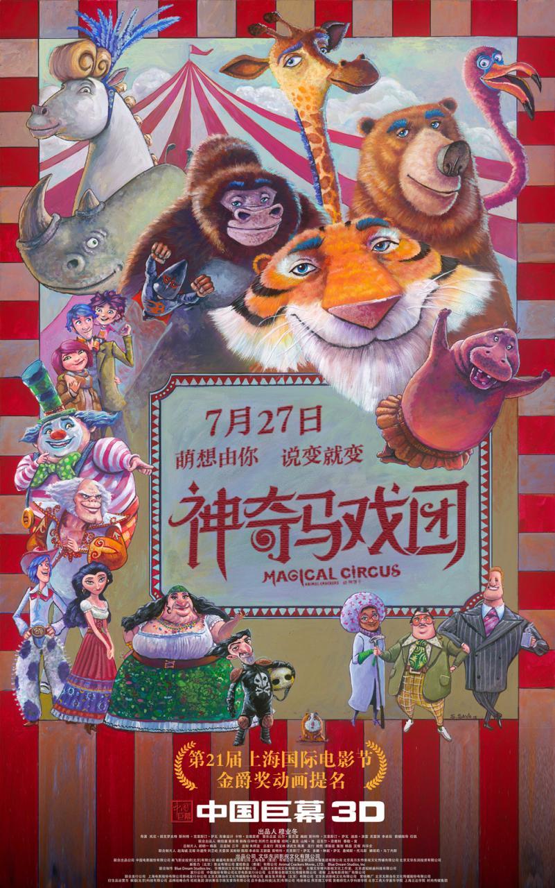 《神奇马戏团》手绘版海报