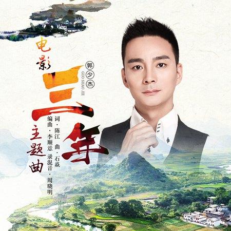 郭少杰讲述华夏巨变的新作上线 《三年》