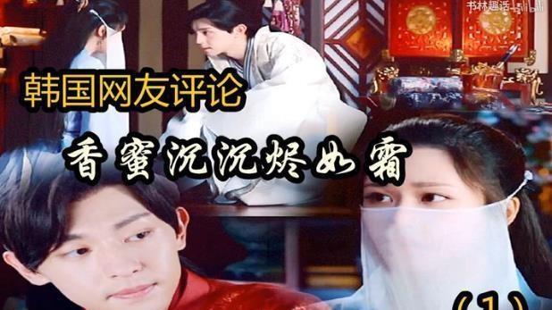 韩国人看香蜜沉沉烬如霜说这些我们曾经看韩剧都经历过