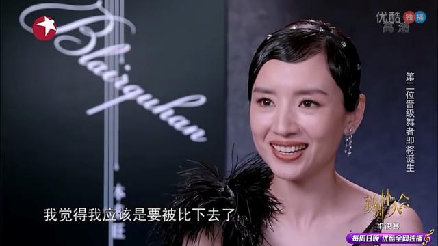 任嘉伦晋级,刘维信心满满却因3票输给董洁,董洁9个字说出重点
