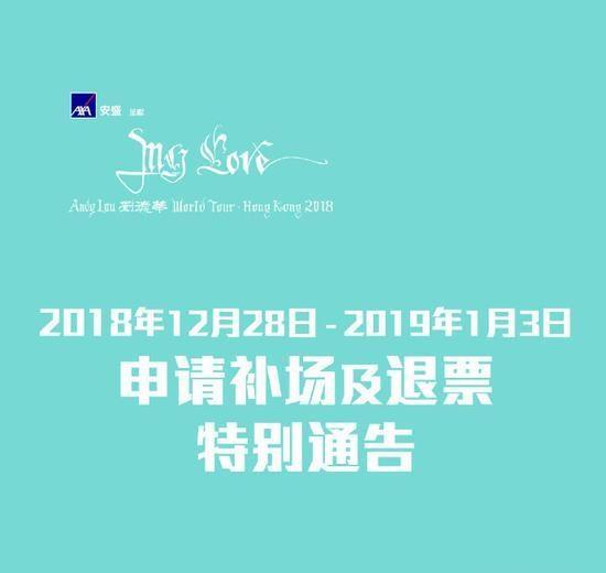 [刘德华出场费七场演唱会取消主办方,已申请19年底场地