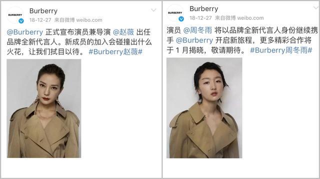 [Burberry新晋代言人合体拍片,周冬雨清新依旧,赵薇的脸型却变了