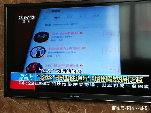 央视新闻披露多名流量明星数据造假,易烊千玺蔡徐坤朱一龙被点名