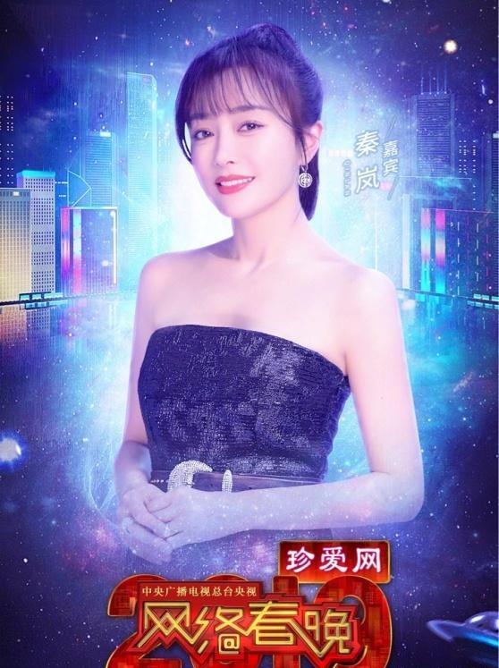 秦岚将登上央视的舞台,与景甜、古力娜扎合体,欢庆元宵节