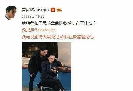 吴启华和曾舜晞
