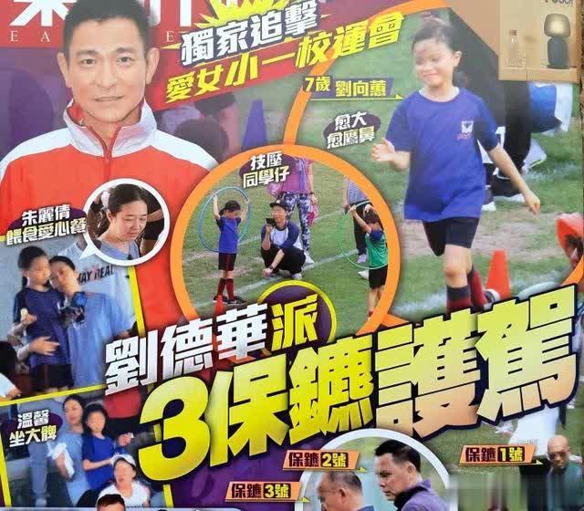 刘德华妻子陪同女儿参加运动会
