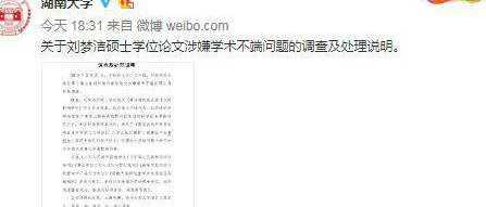 刘梦洁被撤销学位