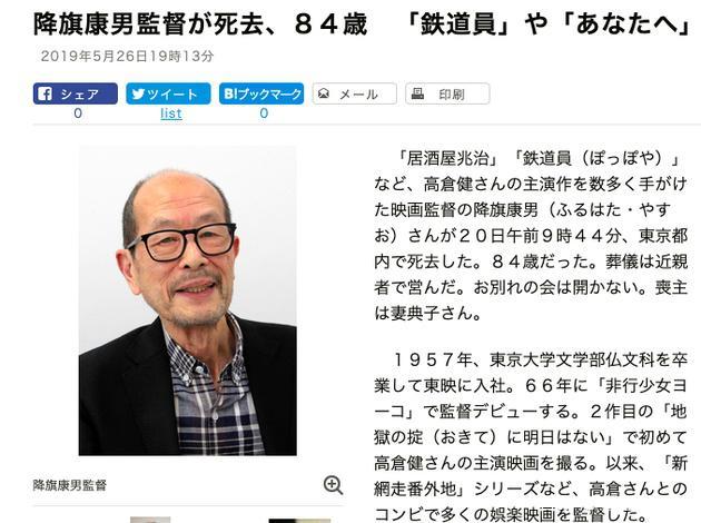 日本知名导演降旗康男去世