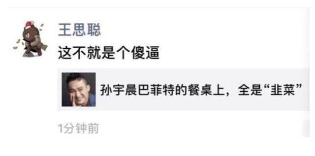 孙宇晨三度开怼王思聪