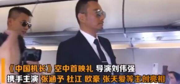 中国机长首映礼 举办地在万米高空