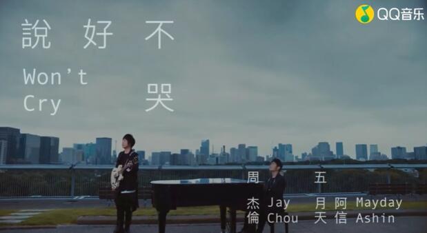 周杰伦新歌销量 说好不哭让QQ音乐服务器崩了