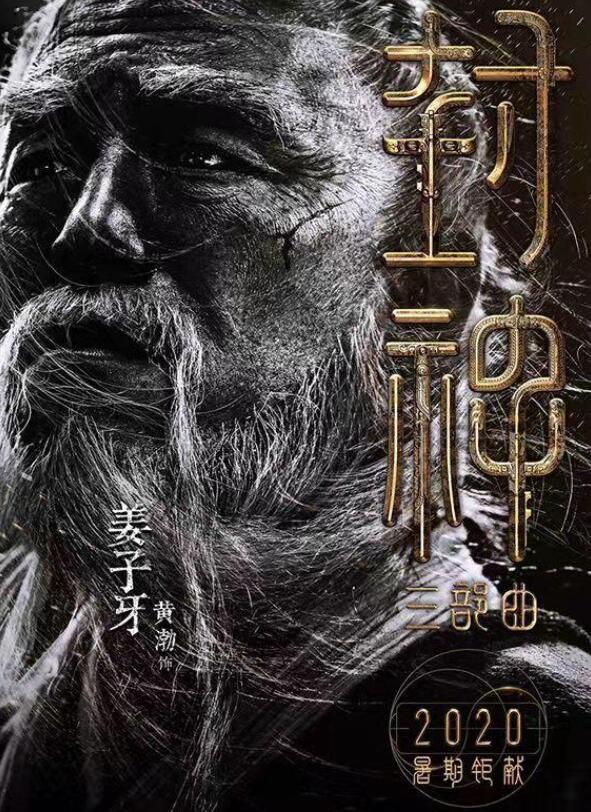 黄渤出演姜子牙 封神三部曲在路上